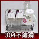 阿仁304不鏽鋼 台灣製造 6入 杯架 瀝水架