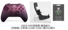 [哈GAME族]優惠組合 XBOX ONE 絕對領域 紫 特別版 原廠無線控制器+手機架+GAME PASS 1個月 訂閱卡