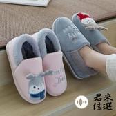 包跟棉拖鞋女秋冬情侶毛拖鞋男女棉鞋月子鞋【君來佳選】