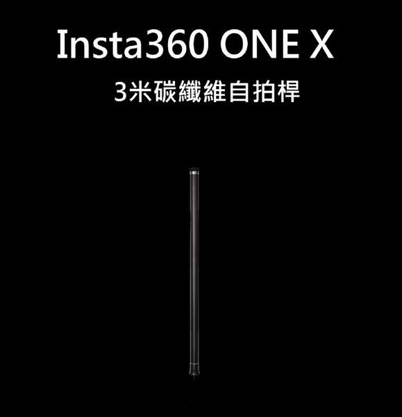 名揚數位 INSTA360 3米碳纖維自拍桿  ONE X  ONE INSTA 360