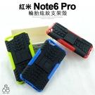 輪胎紋 紅米 Note6 Pro *6.26吋 手機殼 可立 支架 矽膠 防摔 防震 保護套 保護殼 手機套 造型