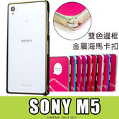 E68精品館 雙色鋁框 SONY M5 圓弧 海馬扣 金屬邊框 免螺絲 鋁合金 保護框 手機殼 保護殼 手機框 E5653