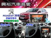 【專車專款】2010~2014年寶獅PEUGEOT 308專用7吋觸控螢幕多媒體主機