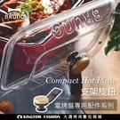 日本BRUNO 電烤盤專用支架旋鈕 (電烤盤配件) BOE021-KN-STAND公司貨