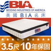 美國BIA名床-San Francisco 獨立筒床墊-3.5尺加大單人 10年保固 美夢舒寶水冷膠 吸熱釋壓 2.3mm獨立筒