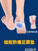 鞋墊 足跟墊骨刺鞋墊軟男女腳後跟疼痛硅膠加厚減震腳跟墊足跟痛跟腱炎 魔方數碼館
