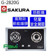 【fami】櫻花瓦斯爐 檯面式瓦斯爐 G 2820 G 二口防乾燒 節能 玻璃檯面爐 (黑/白)