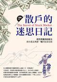 (二手書)散戶的迷思日記-理性與獨到的眼光,教你花五角買一塊的投資思維