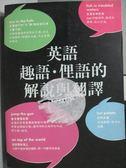 【書寶二手書T9/語言學習_LAA】英語趣語俚語的解說與翻譯