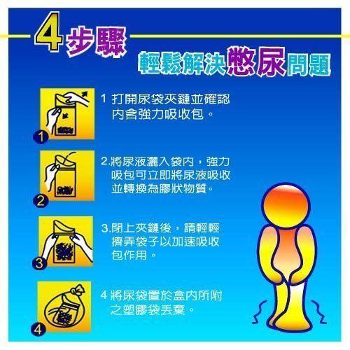 車之嚴選 cars_go 汽車用品【ABT-379】安伯特ANBORTEH 不憋尿攜帶便利式小便尿袋-2入