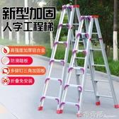 梯子加寬加厚2米鋁合金雙側工程人字梯家用伸縮摺疊扶閣樓梯 中秋節全館免運