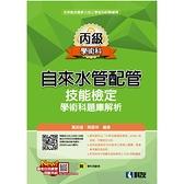 丙級自來水管配管技能檢定學術科題庫解析(2020最新版)(附學科測驗卷)