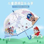 2-6汪汪隊立大功兒童透明雨傘男童幼兒園寶寶超輕卡通小朋友小傘 沸點奇跡