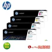 ~送滿額好禮送~ HP 202X CF500X + CF501X + CF502X + CF503X 原廠高容量碳粉匣組 ( 適用 HP M254/M280/M281 )