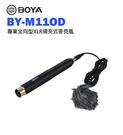 黑熊數位 BOYA BY-M11OD 專業的全方位XLR領夾式麥克風 低失真 黃銅結構 收音 全方位 降噪 錄音