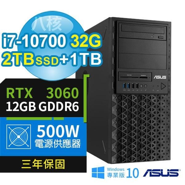 【南紡購物中心】ASUS 華碩 W480 商用工作站 i7-10700/32G/2TB PCIe+1TB/RTX3060 12G/Win10專業版