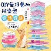 【L號】DIY無限疊加遊樂盤 貓遊樂盤 貓玩具 寵物玩具 貓轉盤 無限疊加 益智轉盤 益智玩具