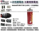 【久大電池】 日本 Maxell ER17/50 ER17500 帶焊腳 ER17/50-BM ER17-50 ER17-50T 64468-001 MA5