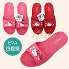 【雨眾不同】Hello Kitty 居家拖鞋 室內拖鞋 超輕量 蝴蝶結