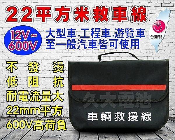 ✚久大電池❚專業型 12V/24V 22平方救車線 ( 600V 救源線 救車線 ) 大型車 遊覽車 工程車 汽車