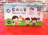 晴崴專區【現貨】長欣醫用口罩 兒童口罩 一盒50片 平面醫療口罩