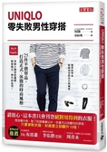 Uniqlo零失敗男性穿搭   25件平價單品,打造正式、休閒的時尚風格