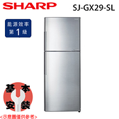 【SHARP夏普】287L變頻雙門電冰箱SJ-GX29 含基本安裝 免運費