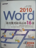 【書寶二手書T9/電腦_YJG】Word 2010高效實用範例必修16課_鄧文淵