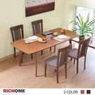 【RICHOME】♥TA315+CH1020♥《安迪可延伸實木餐桌椅組(一桌四椅)-2色》餐桌 餐椅 吃飯桌 桌+椅 餐桌組