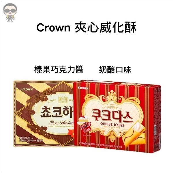 餅乾 Crown 夾心威化酥 榛果巧克力醬 奶酪口味 TW477-305
