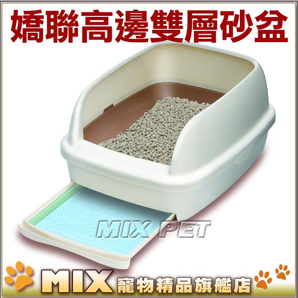 ◆MIX米克斯◆UNICHAR嬌聯雙層貓砂盆【一般型】#6429 送沸石砂+尿布+貓鏟