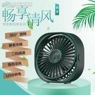 便攜風扇21新款usb小風扇學生迷你便攜宿舍床上靜音辦公室桌面4寸電風扇 快速出貨