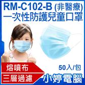 【3期零利率】現貨 RM-C101-B 一次性防護兒童口罩 50入/包 3層過濾 熔噴布 高效隔離汙染 輕薄透氣