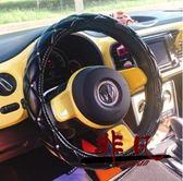汽車方向盤套女四季通用型大眾卡羅拉寶馬奧迪可愛車把套韓版【全館滿888限時88折】