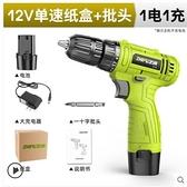 芝浦鋰電鉆12V充電式手鉆小手槍鉆電鉆家用多功能電動螺絲刀電轉 - 風尚3C