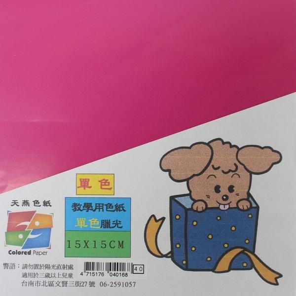 單色蠟光色紙 單面色紙(小張)/一袋10包入(一包90張)共900張入{定40}  15cm x 15cm~天燕