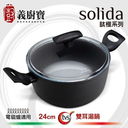 《義廚寶》SOLIDA鈦極系列不沾雙耳湯鍋 24CM (電磁爐適用)