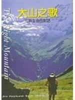 二手書博民逛書店 《大山之歌-INSPIRATION 11》 R2Y ISBN:9579553815│吉姆‧黑赫司特