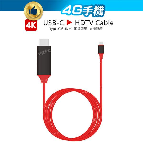 TYPE-C轉HDMI輸出4K畫質 2米 USB C 轉接線 三星S8/MAC即插即用 高清 【4G手機】