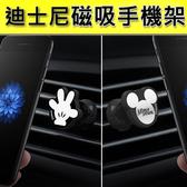 磁力手機架 磁石 磁吸 米奇 迪士尼 冷氣孔  WD368 WD369 【KTWD368】