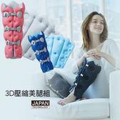 DOCTOR AIR 3D壓縮美腿組FC001 粉色