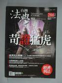 【書寶二手書T6/法律_ZKG】台灣法學雜誌_286期_苛證猛虎等