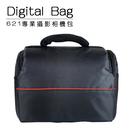 DIGITAL BAG EV-621專業攝影相機包