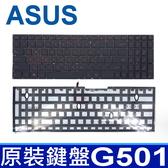 ASUS G501 全新 繁體中文 鍵盤 黑鍵紅字 背光 G501V G501VW G501J G501JW
