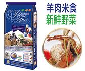 30LB(13.6KG) X 6包【LCB藍帶廚坊狗飼料】 - 羊肉米食口味