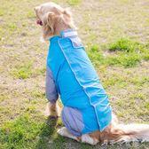 狗狗全包拼接雨衣薩摩金毛秋田哈士奇大型犬大狗寵物四腳防水雨披消費滿一千現折一百