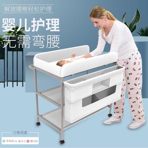 尿布臺嬰兒護理臺寶寶換尿布神器洗澡一體多功能按摩換尿片撫觸臺 NMS名購新品