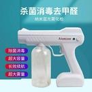 手持藍光納米噴霧殺菌消毒槍手提無線噴霧器電動充電霧化機消毒器 快速出貨