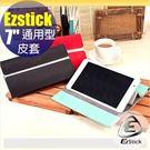 【EZstick】7吋 平板皮套(通用型...