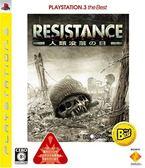 PS3 全面對抗:人類沒落之日(英文版)